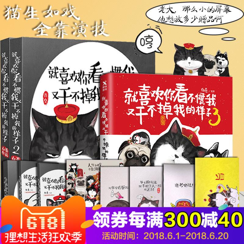 Так же как вам не нравится, и я сухой я смотрю 12 3 полный 3 копии моего императора млн. спать базар черный белый чай популярные книги книги аниме лидеров, когда кампус юмор комиксов смешной ключевой целью извлечения окружающие