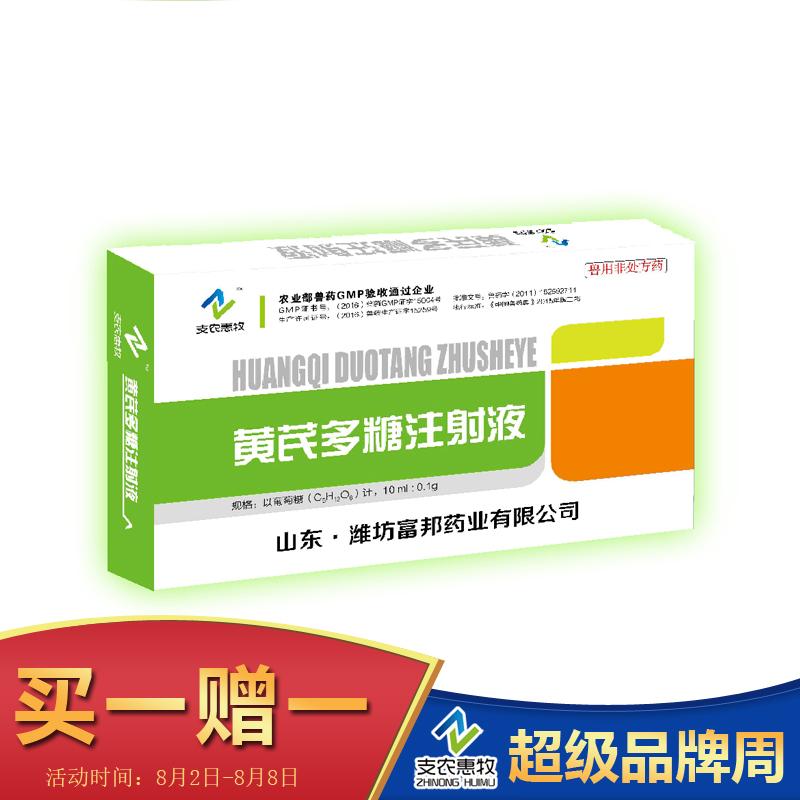 【支農惠牧】黃芪多糖注射液10ml/支*10支/盒 稀釋粉針疫苗 增強效果抗感染