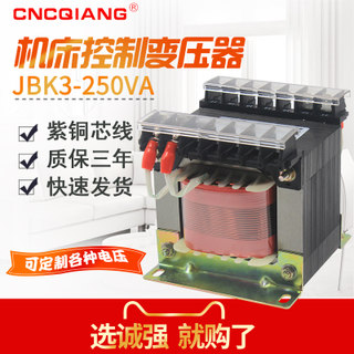 Chengqiang JBK3-250VA machine tool control transformer single-phase isolation 380 variable 220V110V24V6.3V