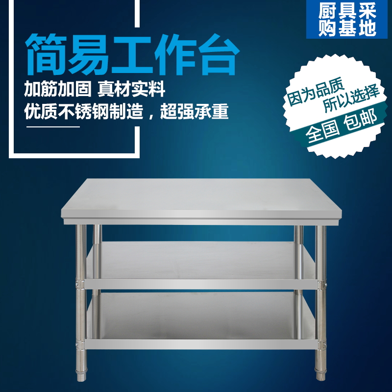 Work double-decker hotel table play packaging work station operator's table disassembly table kitchen stainless steel