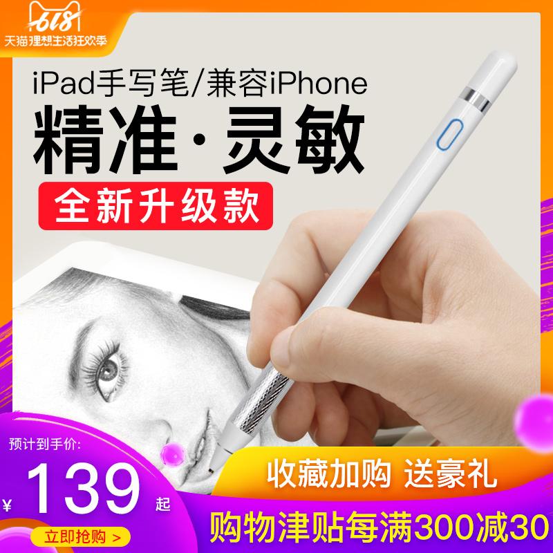 【微软包邮】苹果ipad主动式压感笔apple触控笔细头安卓触屏笔平板电容通用pencil手写笔顺丰华为画笔绘手机