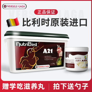 Low-fat milk powder where Purcell parrot A21 bulk 200 grams Peony tiger cockatiels gold small sun small chicks eat