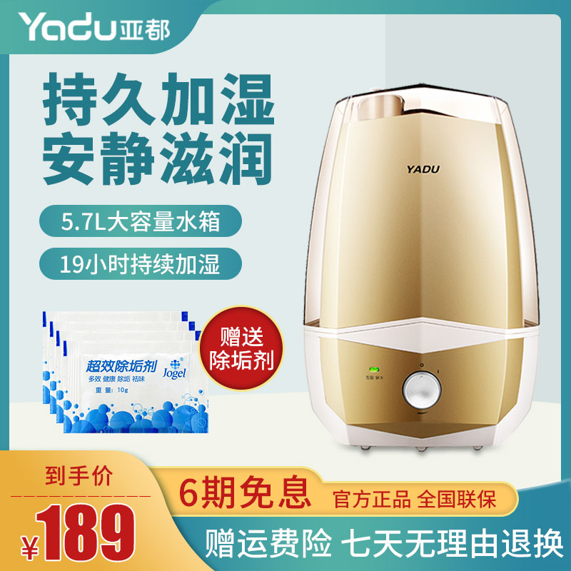 Yadu humidifier fog volume home mute bedroom office large capacity pregnant women baby ultrasound small spray