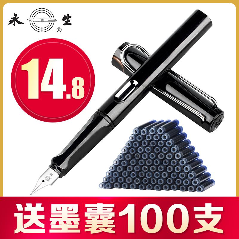 永生 书写钢笔1支+墨囊100支 9.8元包邮(需用券)
