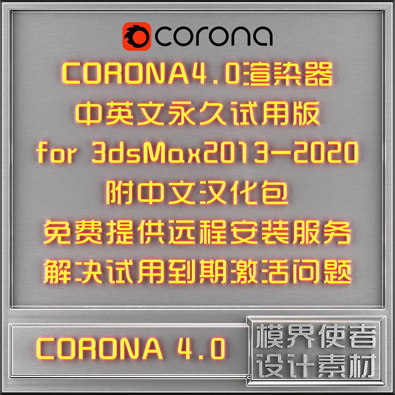 正式版Corona4.0中英文汉化器赠送支持3dmaxdmax2013到2020渲染材质库