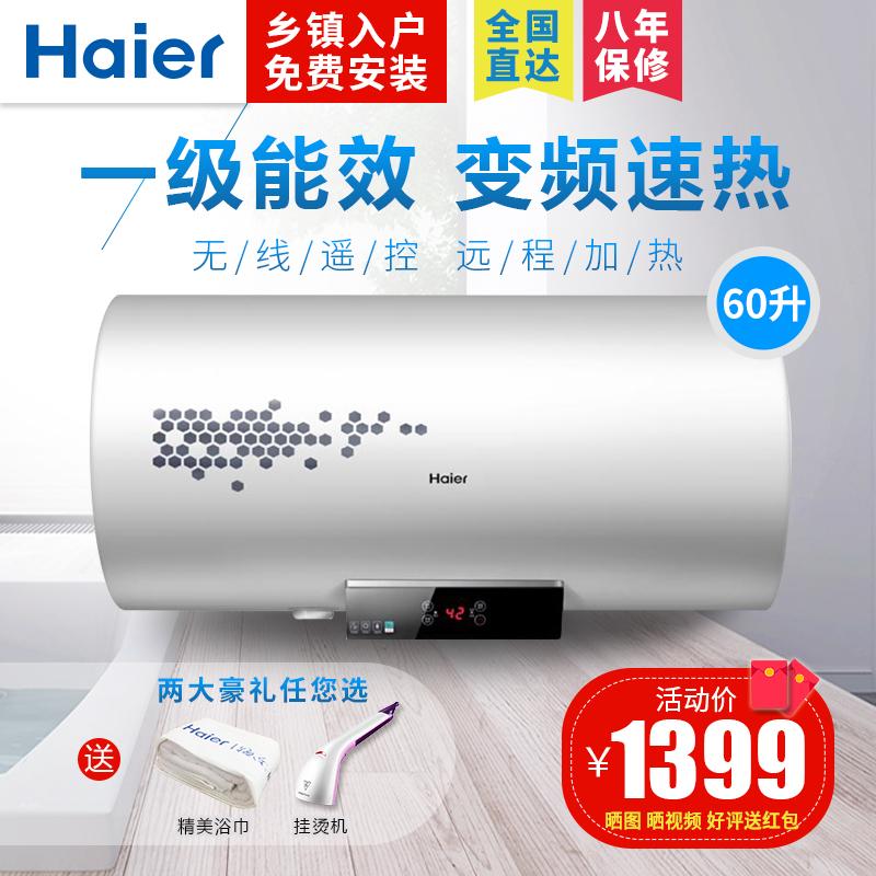 Haier-海爾 EC6002-D熱水器60升 速熱壁掛儲水式小型60l電熱水器