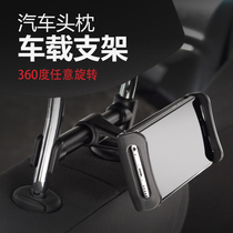 Car rear seat tablet holder Car rear seat multi-function lazy ipda mobile phone holder