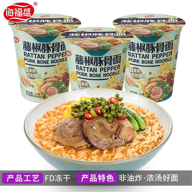 小米生態鏈、凍干大肉塊:3桶 海福盛 藤椒豚骨面