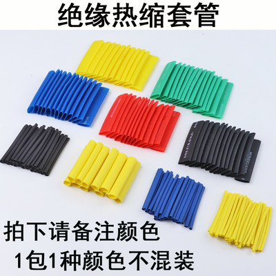Cut-off hot shrinkage 1kv red yellow blue green black color heat shrinkable tube cable wire protection cover color set