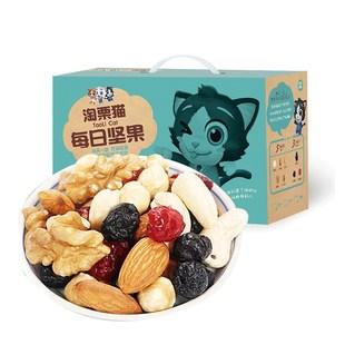【每日坚果】混合坚果果仁*30包750g