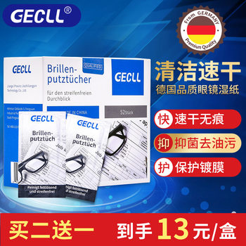 German glasses wipe paper wipes disposable glasses cloth can wipe mobile phone anti-fog clean eye cloth lens wet
