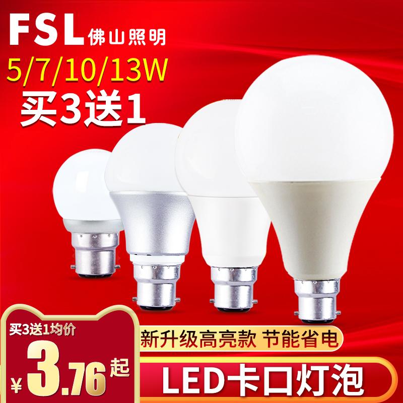 佛山照明led灯泡卡口B22螺口5w节能7w3w球泡光源照明卧室家用超亮