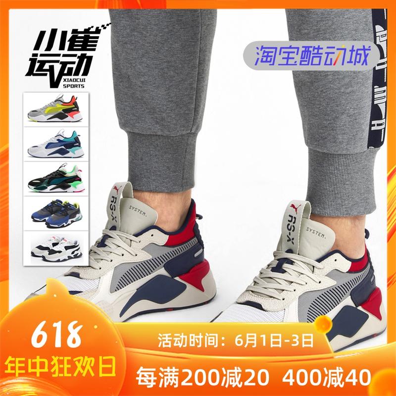 PUMA彪马RS-XHARDDRIVE运动复古老爹鞋跑步鞋369818-01-02-03