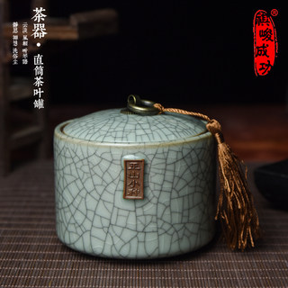 Qi Jun Longquan Celadon Sealed Pot Ceramic Tea Packaging Box Travel Portable Tea Warehouse Pu'er Pot Tea Set Tea Caddy