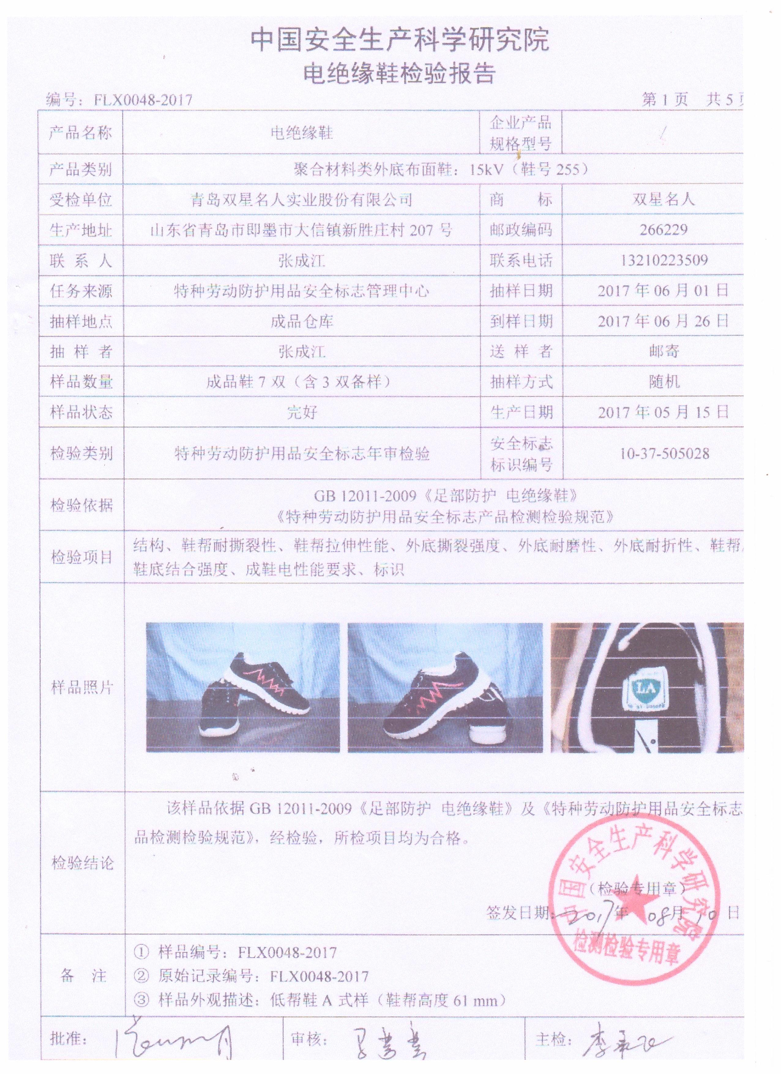 双星电工鞋绝缘鞋男轻便工作鞋高压安全静电工专用鞋详细照片