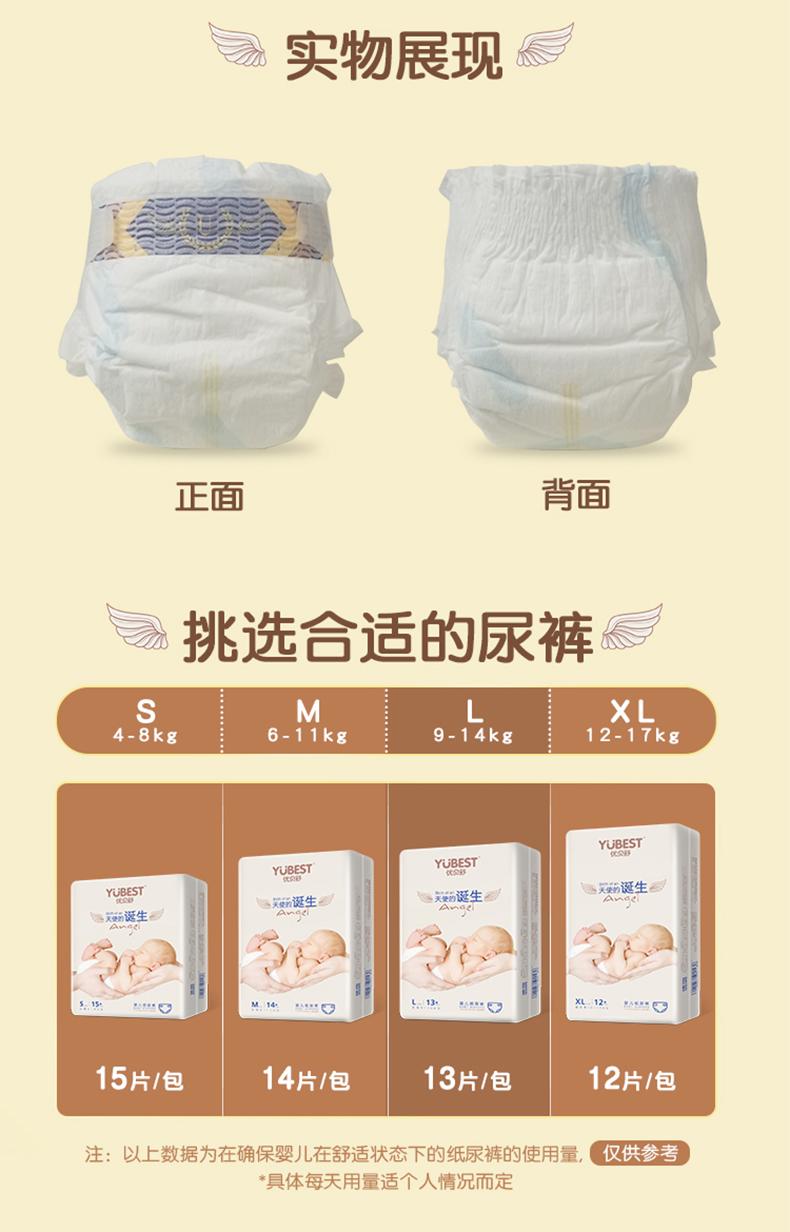 优贝舒纸尿裤婴儿片尿不湿纸尿裤透气薄型透气详细照片