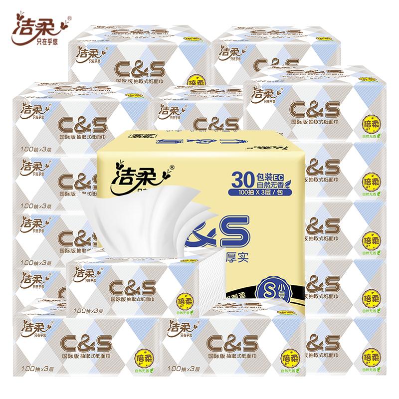 洁柔3层柔厚优等品抽纸30包整箱实惠装