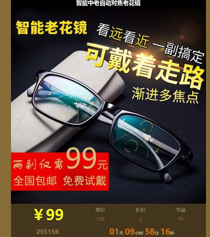 Солнцезащитные очки Смарт в старом авто-фокус очки для чтения авто-зум, чтобы определить очки Мак Лиз умные крысы Куэйд