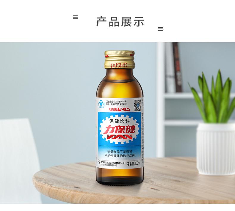 日本便利店在售 力保健 牛磺酸功能饮料 100ml*10瓶 图9