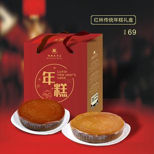 【红林大酒店】水磨年糕年糕礼盒4斤