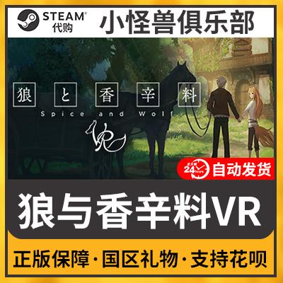 PC中文礼物游戏steam狼と与香辛料VRSpice&WolfVR国区正版