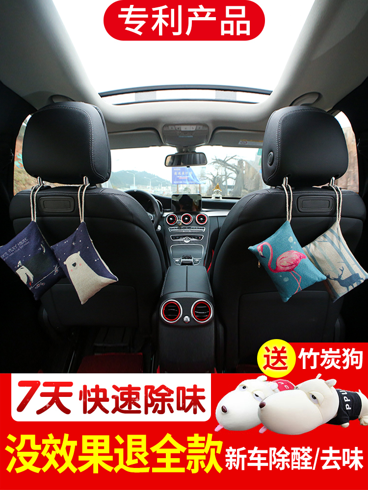 Bamboo charcoal package car new car car in addition to formaldehyde in addition to smell the smell of special car activated carbon ornaments carbon package