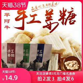 Zhenji A Niu Phoenix Ancient City Jiang Yan Xiangxi Specialty Old Ginger Throne Silver Snack Handmade Live Ginger Sugar 200g