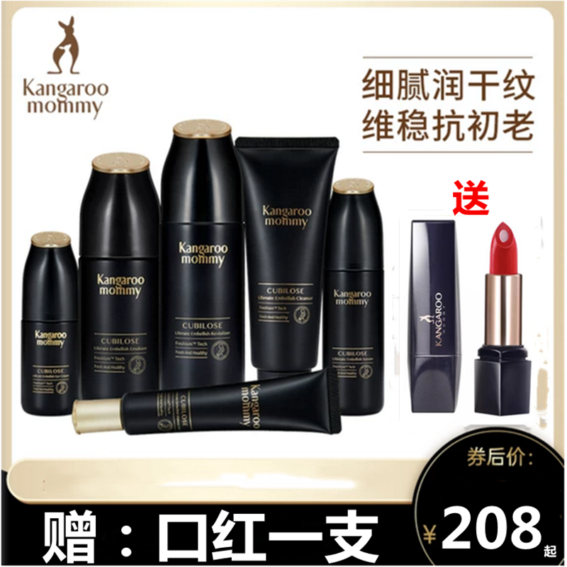 Kangaroo Mother Maternity Skin Care Products Pregnancy Cosmetics Pregnant Womens Water Milk Set Birds Nest Nourishment