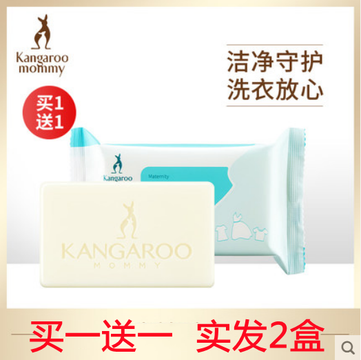 Kangaroo mother maternity laundry soap Maternity underwear underwear Laundry soap gentle cleaning does not hurt hands