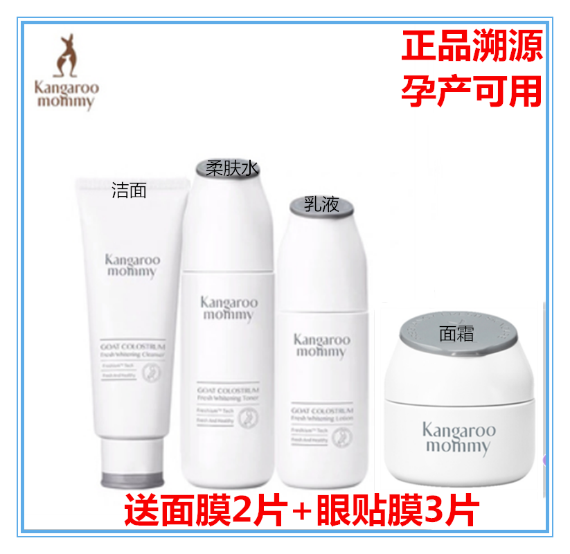 Kangaroo mother Sheep Colostrum Pregnant skin care Set Pregnancy natural moisturizing cosmetics Pregnancy