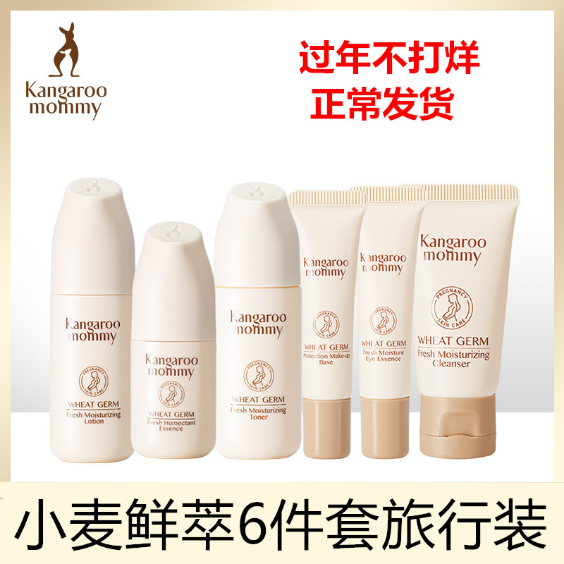 Kangaroo Mother Pregnancy Skin care for pregnant Women Travel Pack Set of 6 trial pack set of pregnancy