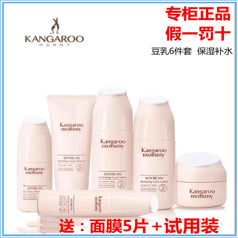 Kangaroo mother pregnant skin care products hydration moisturizing lactation cosmetics available water milk set official website