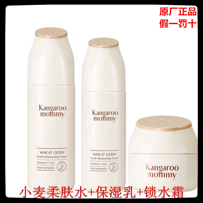 Kangaroo mother Pregnant skin care products Water milk set Moisturizing hydration Lactation flag pregnancy available ship shop