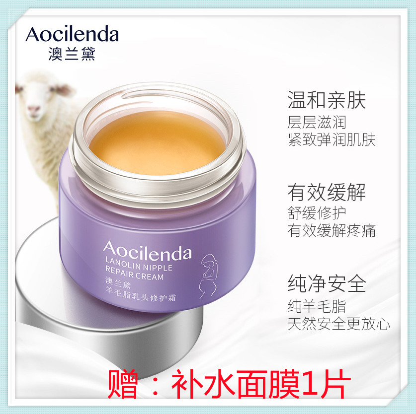 Aolande Maternity Nipple Cream Nipple Cream Sheep Fat Cream Lactation Protection Cream Lactation care Soothing and firming repair