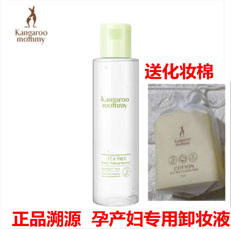 Kangaroo mother Maternity makeup Remover for pregnant women Gentle refreshing deep cleansing makeup remover Cleansing milk Skin care