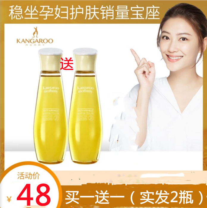 Kangaroo mother pregnant olive oil lightening repair cream Prenatal and postpartum special texture care oil Skin care products