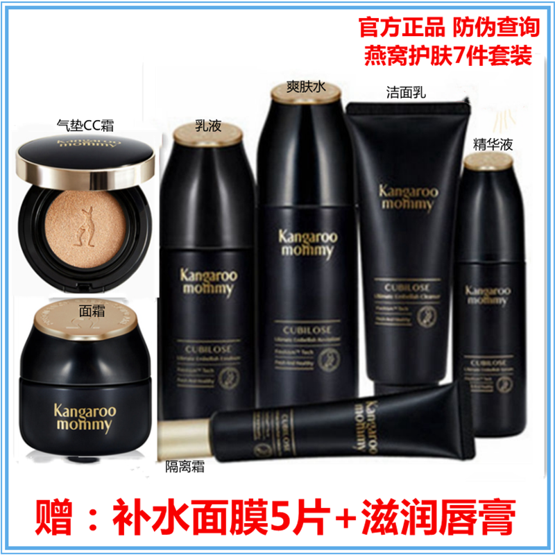 Kangaroo mother pregnant women can use skin care products natural moisturizing hydration Pregnancy cosmetics water milk set official website