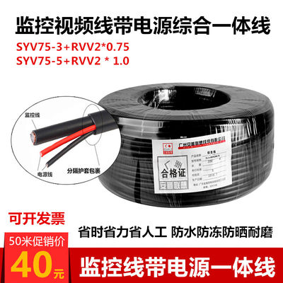 Copper core 75-3 monitoring line with power integrated video line coaxial cable 75-5 monitoring integrated line composite line