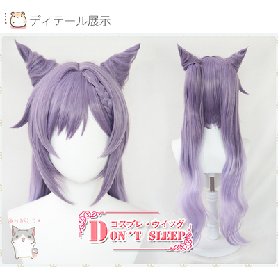 taobao agent DON'T SLEEP does not layer and fade! The original god engraved Qing Qing Ni fast rain cosplay cos wig