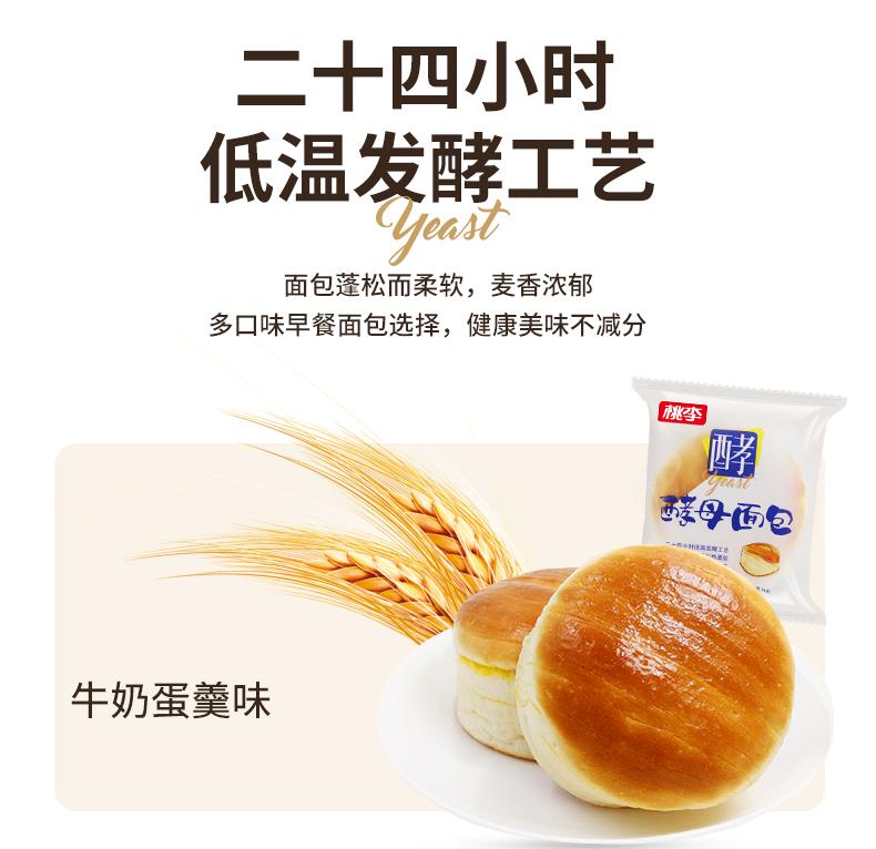 多口味可选!桃李天然酵母面包3