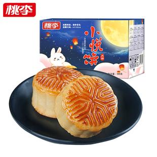 桃李小月饼散装多口味500g广式水果