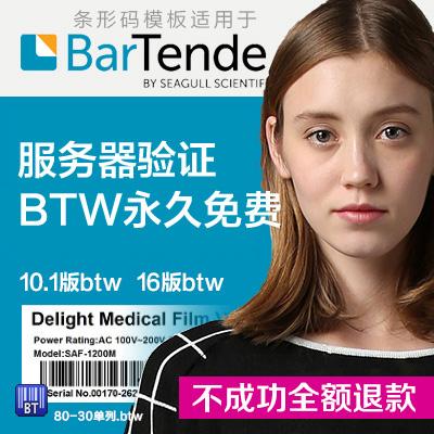 标签编辑bartender模板BTW格式条形码打印/数据库/打印设计非软件