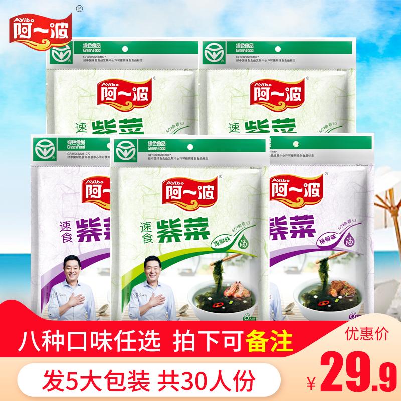 阿一波汤包汤方便即食速食汤冲泡汤速溶蛋花大包料包62克5紫菜