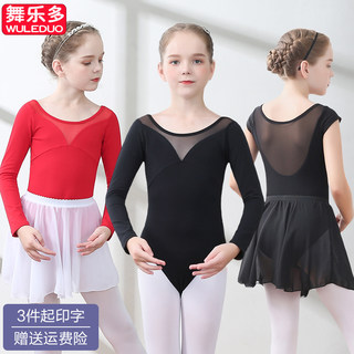 Children's dance clothes autumn and winter girls long-sleeved exercise clothes girls ballet body suits grade examination Chinese dancing red
