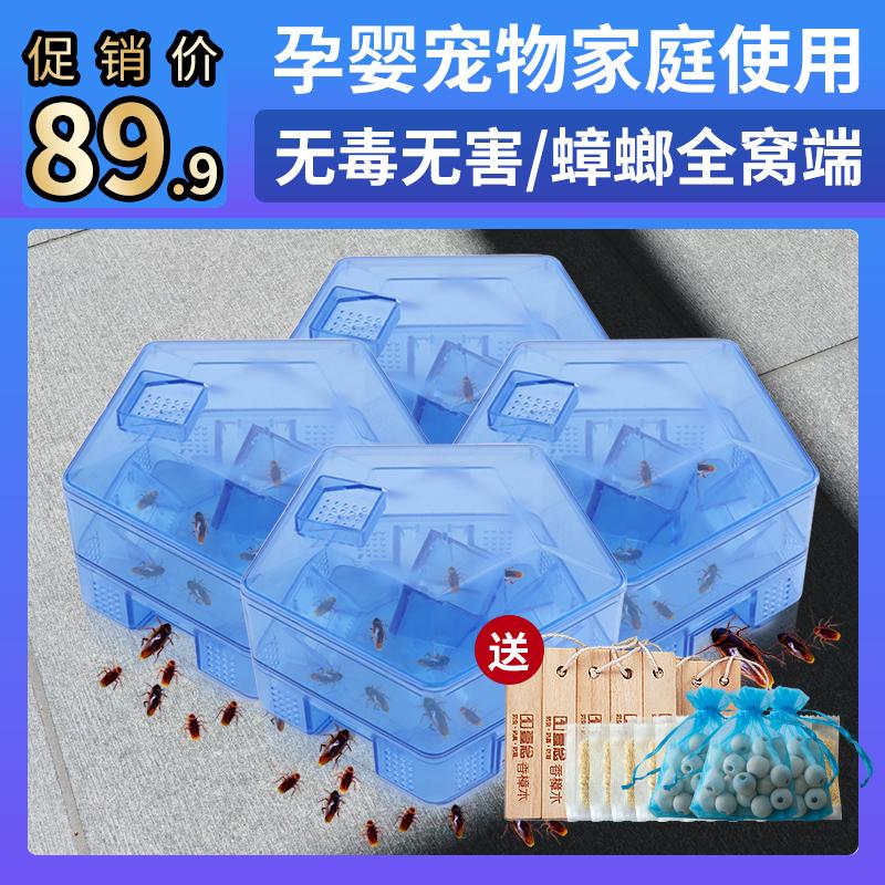 蟑螂药板捕捉器家用无毒室内室外厨房克星贴除捕杀神器一窝端杀虫