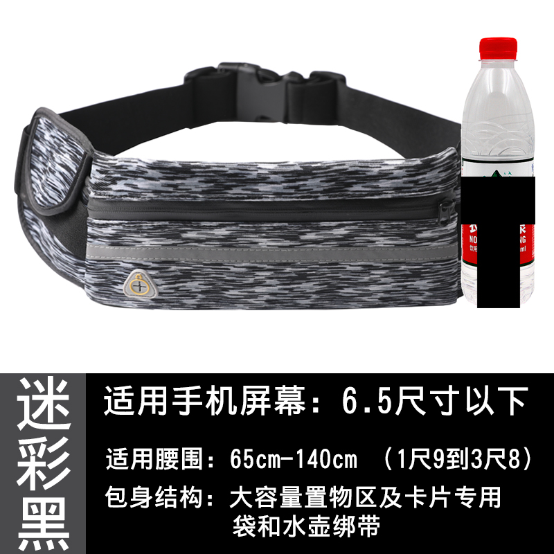 Camouflage black (water bottle waterproof)