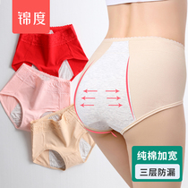 Physiological panties women cotton high waist menstrual days before and after leak-proof aunt pants comfortable sanitary pants briefs head