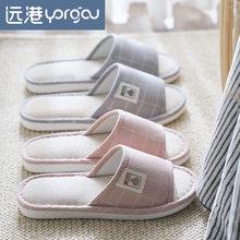 【远港】情侣室内外棉麻凉拖鞋