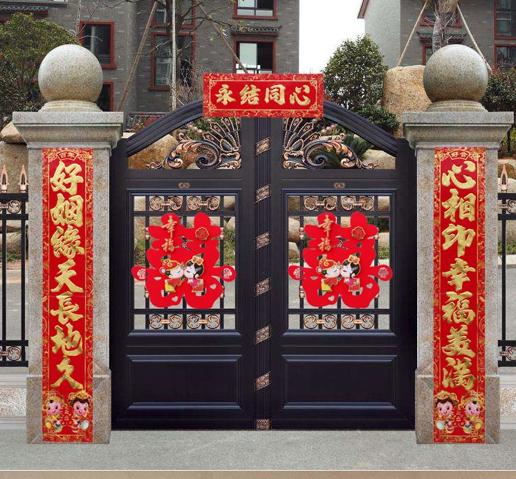 Marriage Couplet Gate Happy Union Wedding Decoration Supplies 3