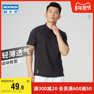 Decathlon polo men's sports short sleeve tennis suit quick dry T-shirt summer breathable Paul men's ten